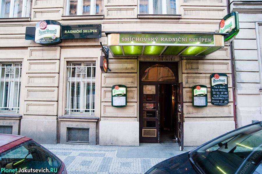 Smichovsky Radnicni Sklipek ресторан в Праге