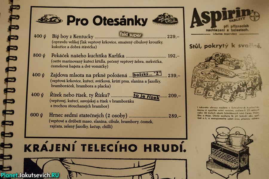 меню ресторан в Праге