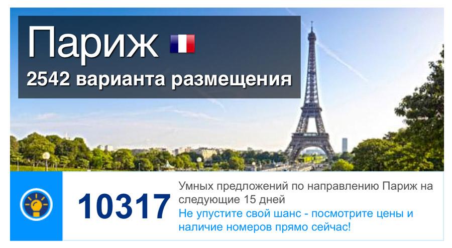 Париж-отели