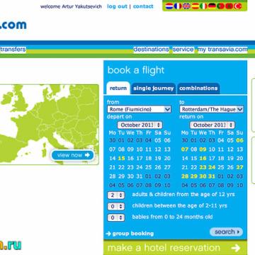 Покупка авиа билетов в компании Трансавиа