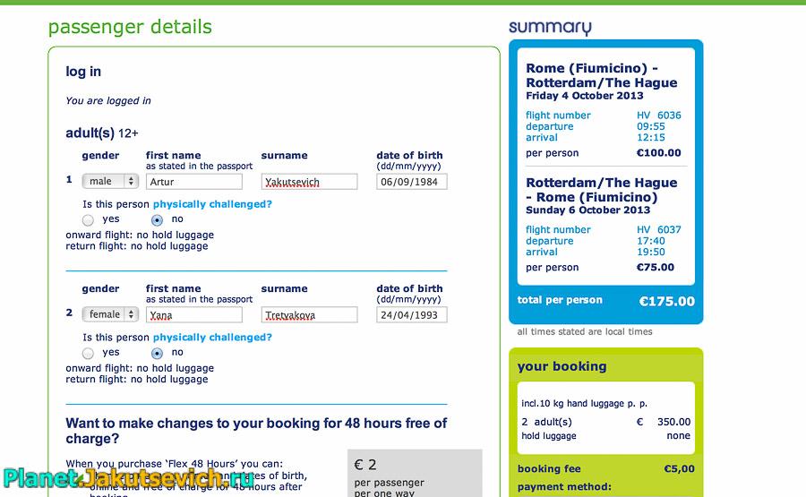 покупка авиабилета - данные пассажира