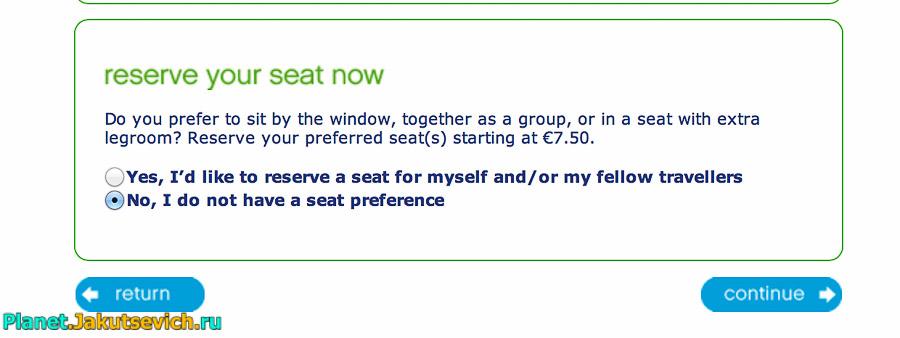 резевация места в самолете