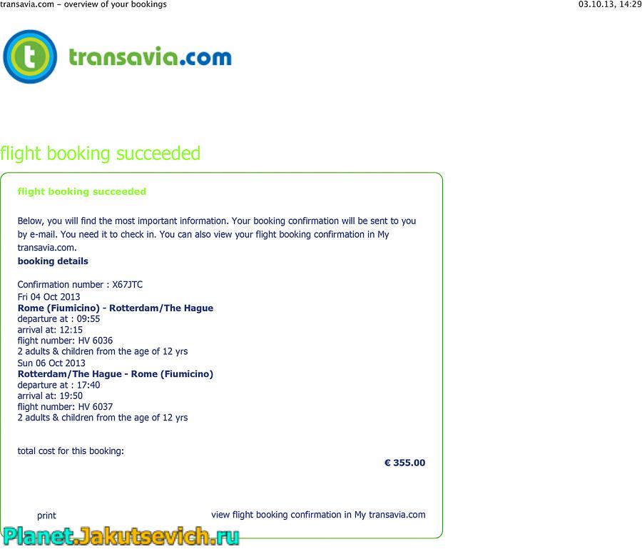 transavia.com - проверка вашего бронирования