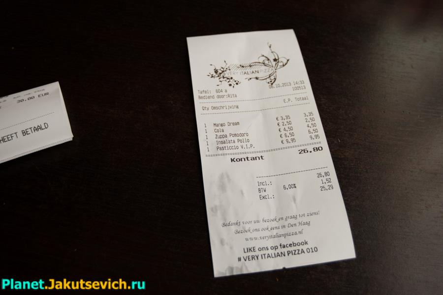 Italjanskij-restoran-Very-Italian-Pizza-v-Rotterdame-otzyv-16