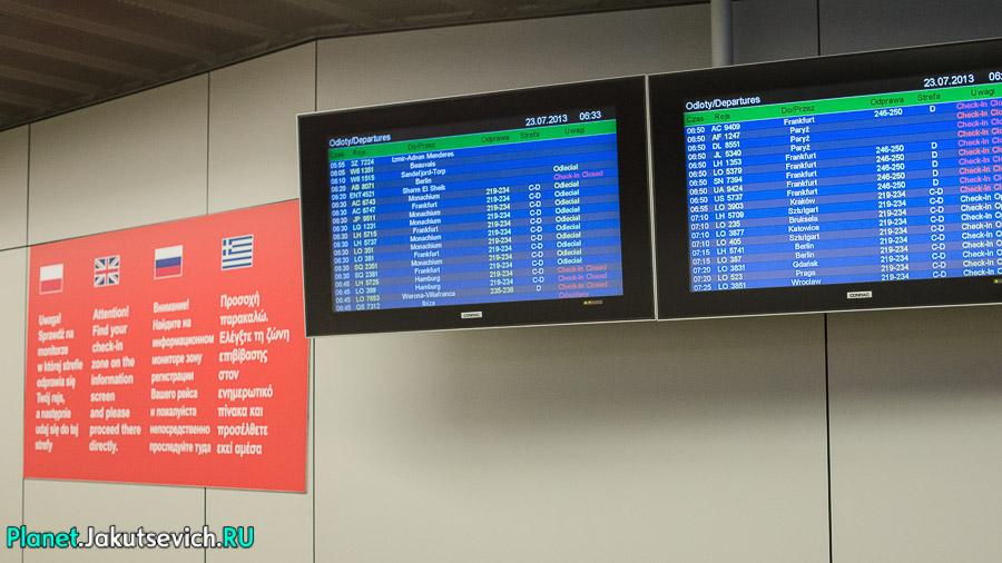 Kak-dobratsa-v-aeroport-Frederika-Shopena-v-Warshawe-17