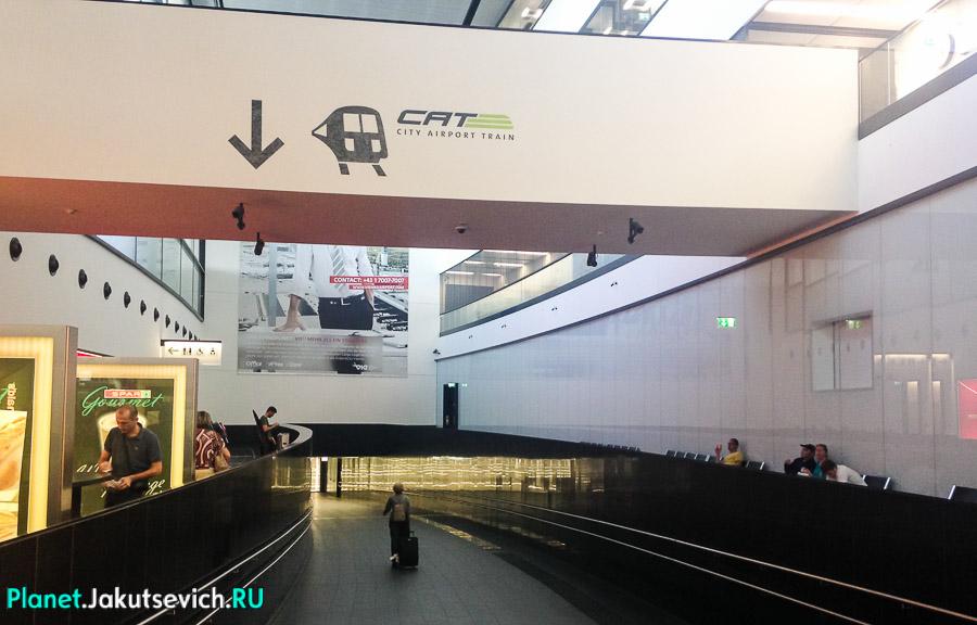 Аэропорт_Вена_как_добраться_в_центр_инструкция_с_фото_05