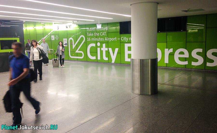 Аэропорт_Вена_как_добраться_в_центр_инструкция_с_фото_20