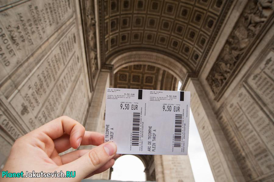 Билет на Триумфальную арку стоит 9,5 евро